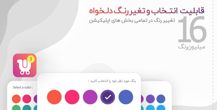 طراحی اپلیکیشن فروشگاهی اصفهان